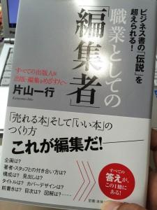 書くことについて考える時、片山さんの語ることは勉強になる