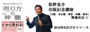 松野恵介 売り方の神髄FBグループ