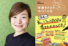 販促シナリオライターの増澤美沙緒(ますざわみさお)さん、著書、売れる! 楽しい! 「手書きPOP」のつくり方
